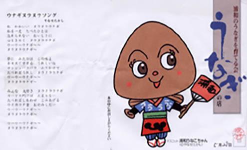 hososhi