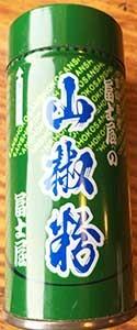 富士屋の粉山椒