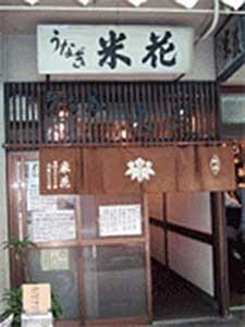 yonehana