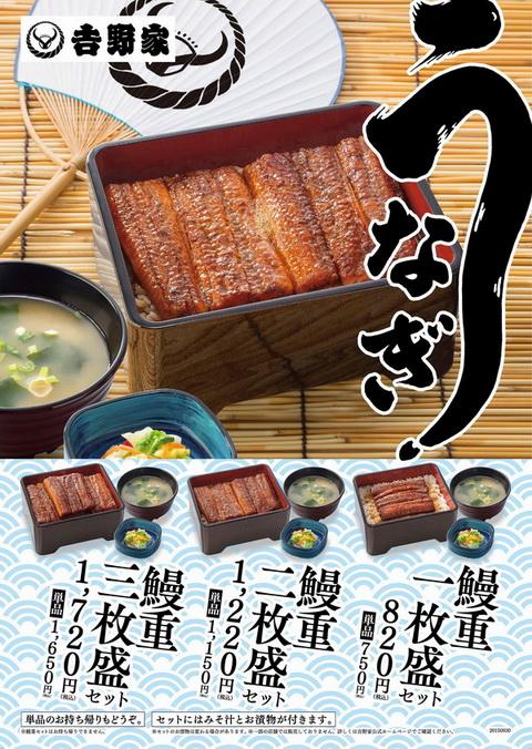 wk_150528yoshinoya01