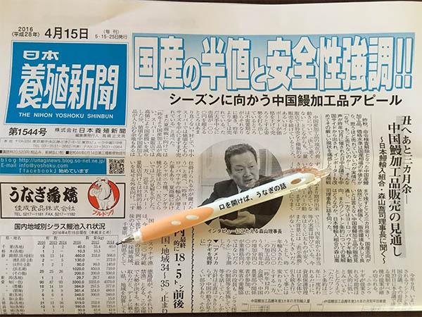 yosyokushinbun16041500