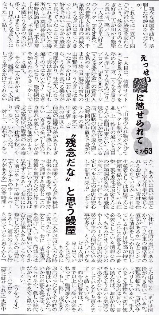yosyokushinbun16041502
