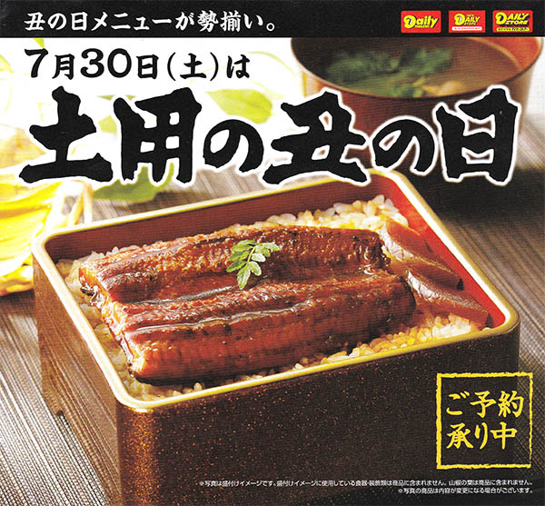 daily-yamazaki01