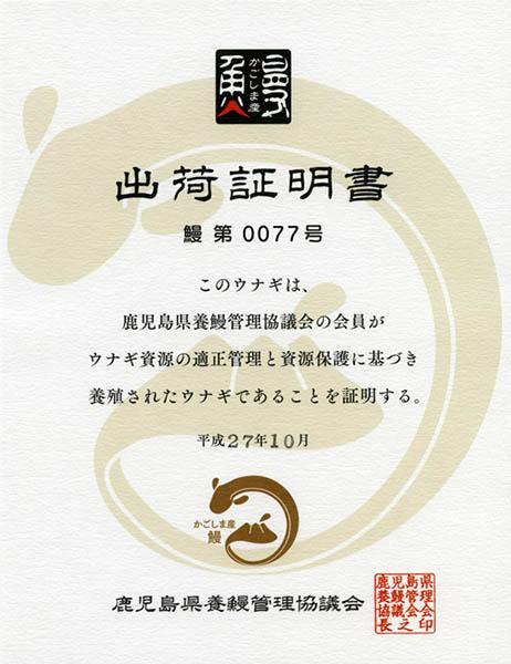 taito-unagi02