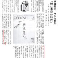 yosyokushinbun16071502