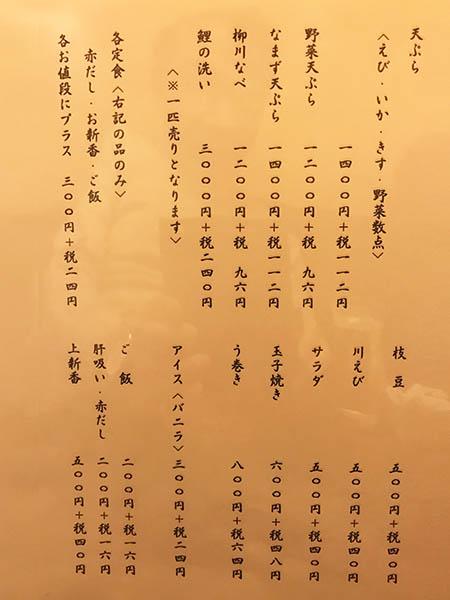 hasunuma_menu04