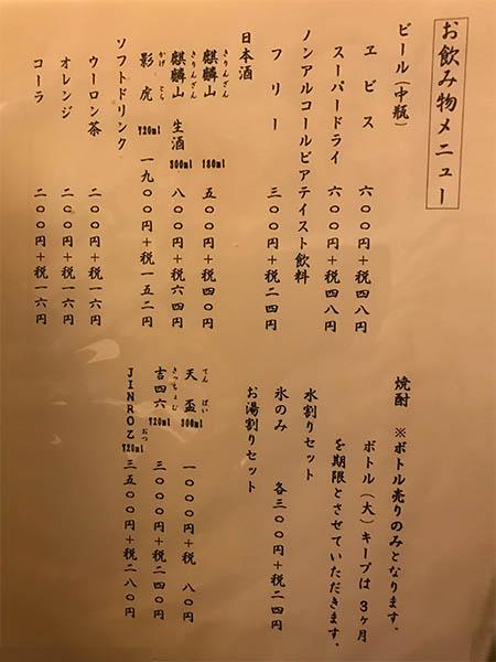 hasunuma_menu05