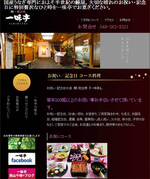 ichimitei_site